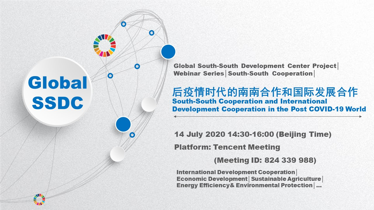 Global SSDC Webinar Series: South-South Cooperation and International Development Cooperation in the Post COVID-19 World