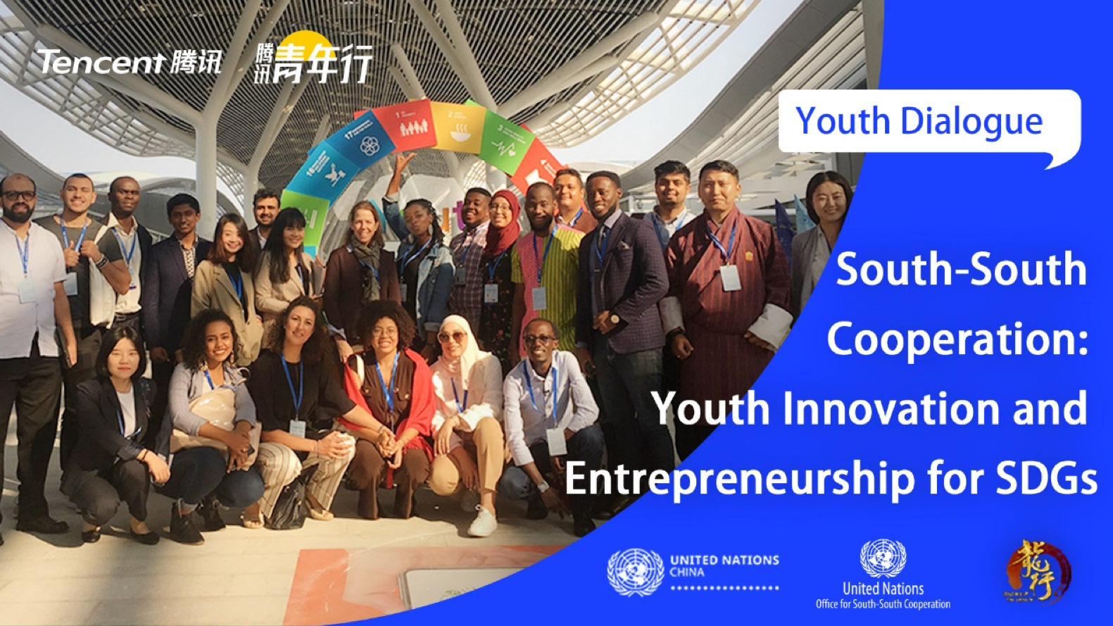 International Youth Day 2020: Webinar on South-South Cooperation: Youth Entrepreneurship and Innovation for SDGs