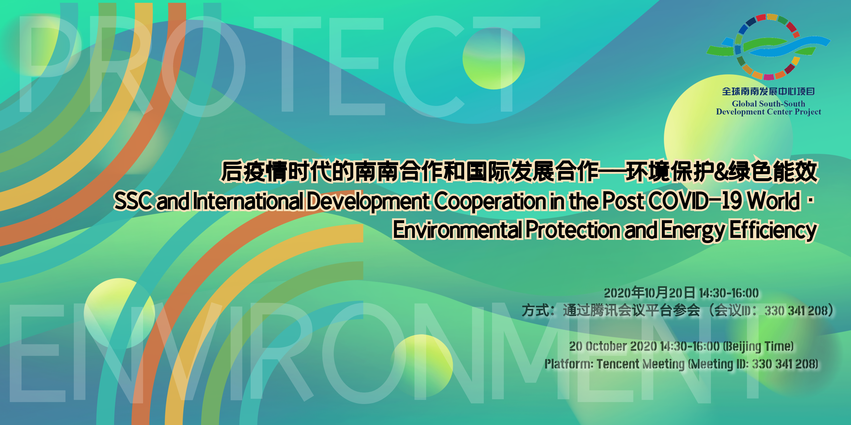 South-South Cooperation & International Development Cooperation in the Post COVID-19 World: Environmental Protection & Energy Efficiency