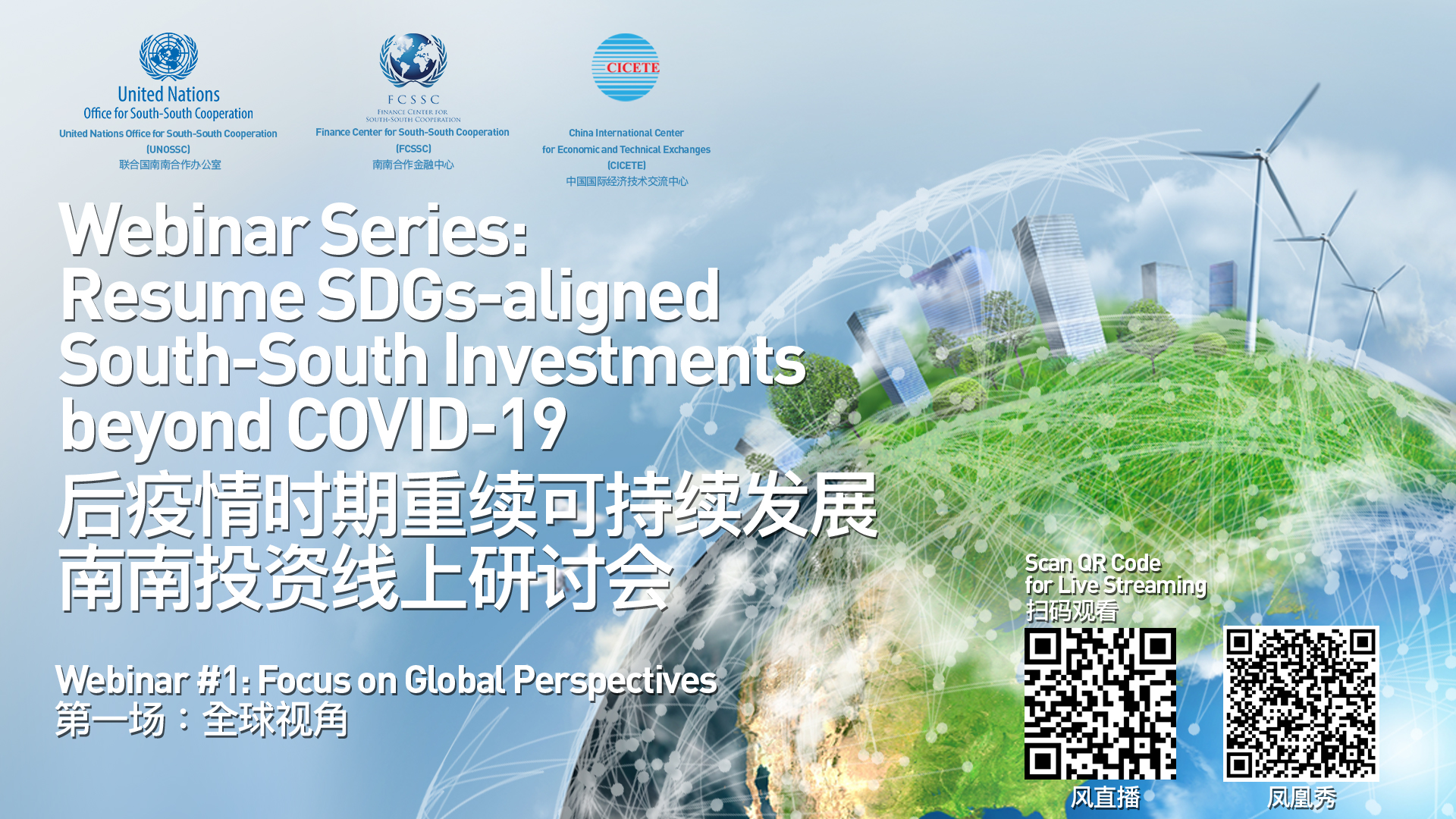 Webinar Series:  Resume SDG-aligned South-South Investments Beyond COVID-19